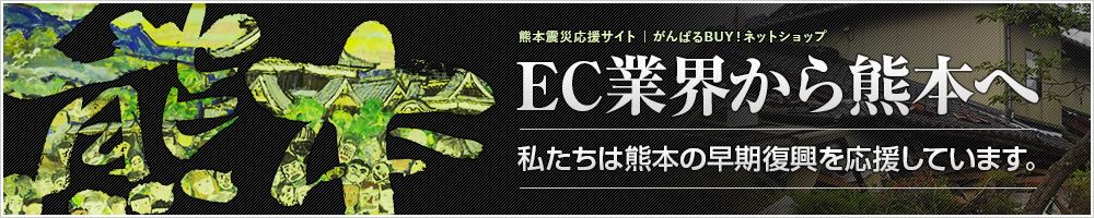 EC業界から熊本へ 私たちは熊本の早期復興を応援しています。