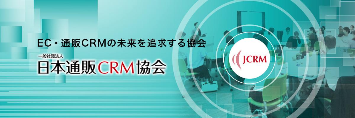 EC・通販CRMの未来を追及する協会 一般社団法人 日本通販CRM協会