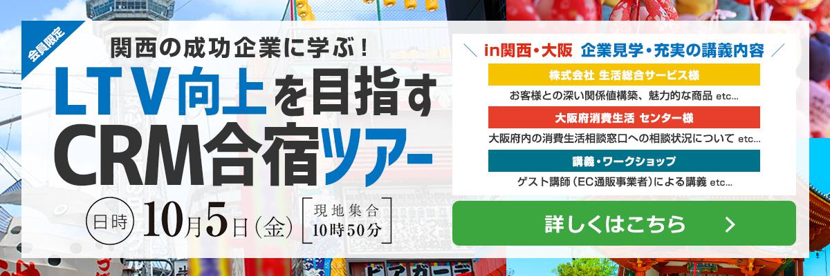 【2018年10月5日開催】関西の成功企業に学ぶ!LTV向上を目指すCRM合宿ツアー