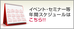 イベント・セミナー等年間スケジュールはこちら!!