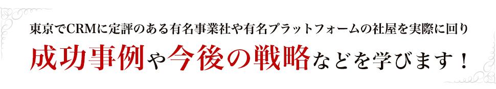 CRMツアー<東京>