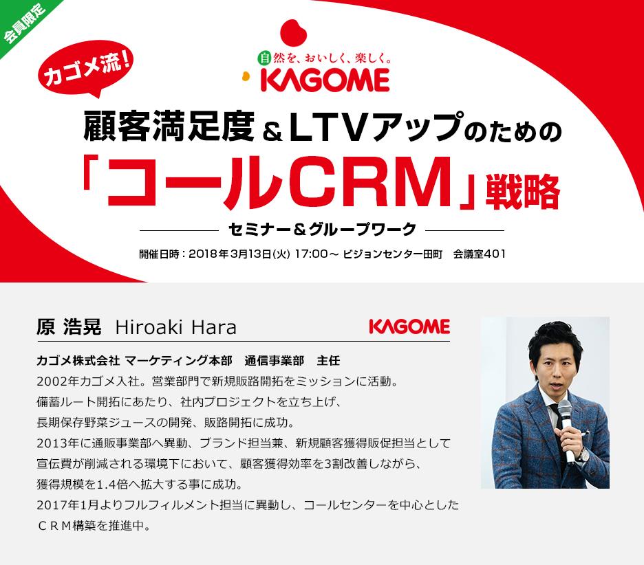 カゴメ流!顧客満足度&LTVアップのための「コールCRM」戦略