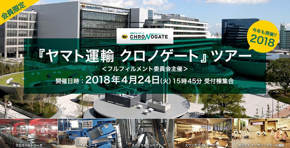 『ヤマト運輸 クロノゲート』ツアー2018<フルフィルメント委員会主催>