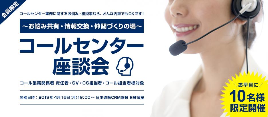 コールセンター座談会 ~お悩み共有・情報交換・仲間づくりの場~