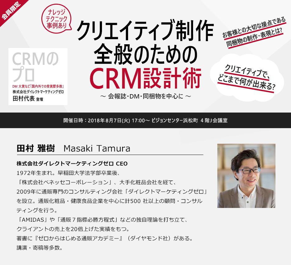 クリエイティブ制作全般のためのCRM 設計術 ~会報誌・DM・同梱物を中心に~