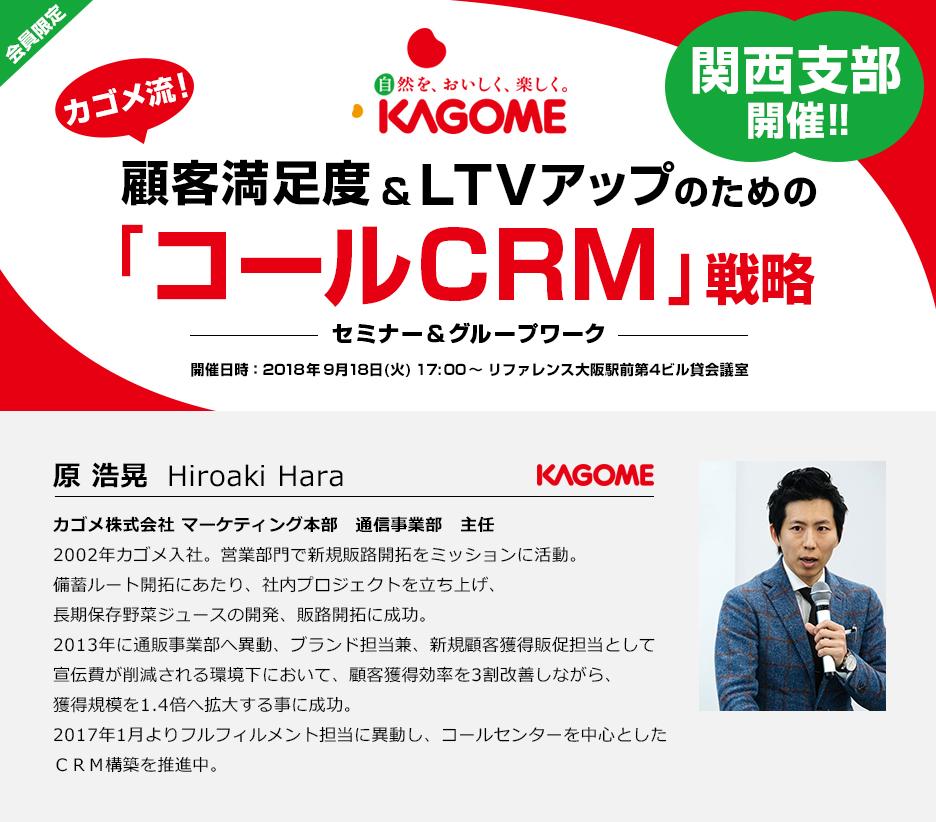 【関西支部】カゴメ流!顧客満足度&LTVアップのための「コールCRM」戦略