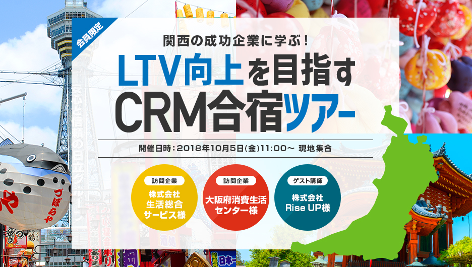 関西の成功企業に学ぶ!LTV向上を目指すCRM合宿ツアー