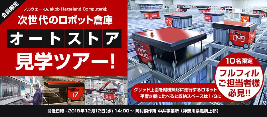 【10名限定】次世代システム ロボット倉庫『オートストア』見学ツアー!