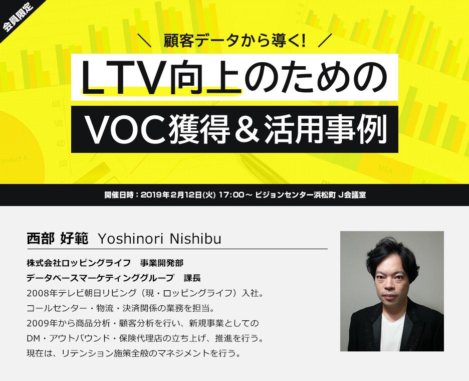 顧客データから導く!LTV向上のためのVOC獲得&活用事例