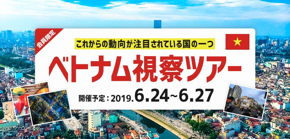 【海外ツアー】ベトナム視察ツアー