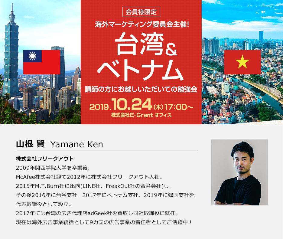 海外マーケティング委員会主催!「台湾・ベトナム」勉強会