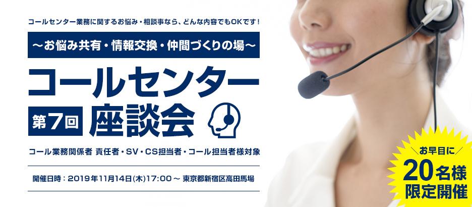 コールセンター座談会 第7回 ~お悩み共有・情報交換・仲間づくりの場~