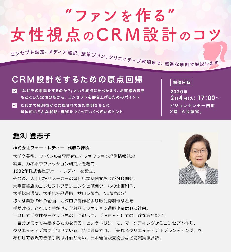 """""""ファンを作る""""女性視点のCRM設計のコツ~コンセプト設定、メディア選択、施策プラン、クリエイティブ表現まで、豊富な事例で解説します。~"""