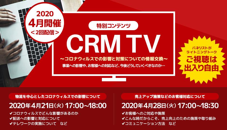 【特別コンテンツ!CRM TV】~コロナウイルスでの影響と対策についての情報交換~