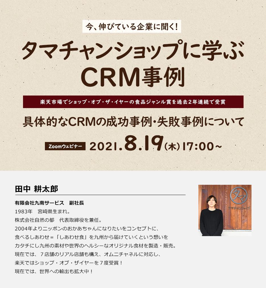 今、伸びている企業に聞く!タマチャンショップに学ぶCRM事例
