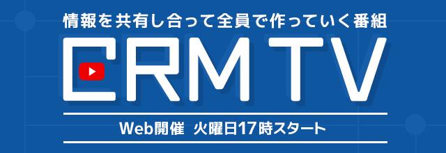 CRM TVについて