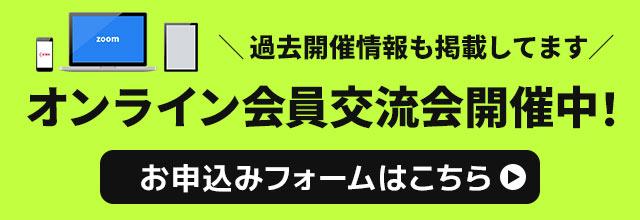 オンライン会員交流会開催中!