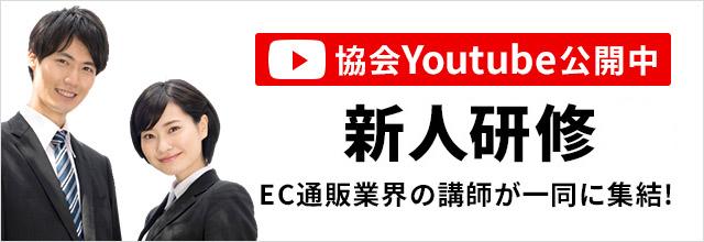 協会Youtube公開中 2021新人研修