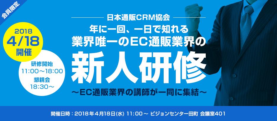 年に一回、一日で知れる業界唯一の EC通販業界の新人研修 ~EC通販業界の講師が一同に集結~
