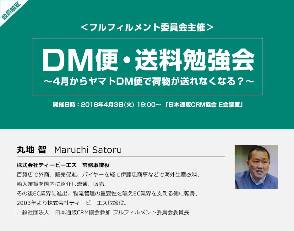 DM便・送料勉強会 ~4月からヤマトDM便で荷物が送れなくなる?~ <フルフィルメント委員会主催>