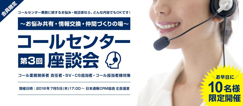 コールセンター座談会 第3回 ~お悩み共有・情報交換・仲間づくりの場~
