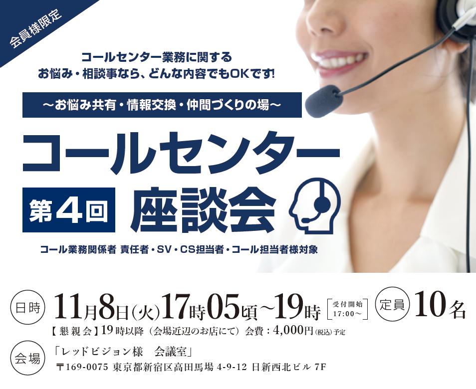 コールセンター座談会 第4回 ~お悩み共有・情報交換・仲間づくりの場~