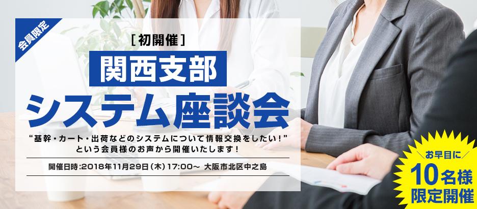 【関西支部】初開催!システム座談会