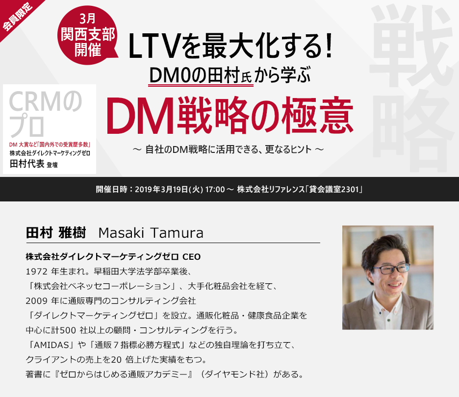 LTVを最大化する!DM0の田村氏から学ぶDM戦略の極意