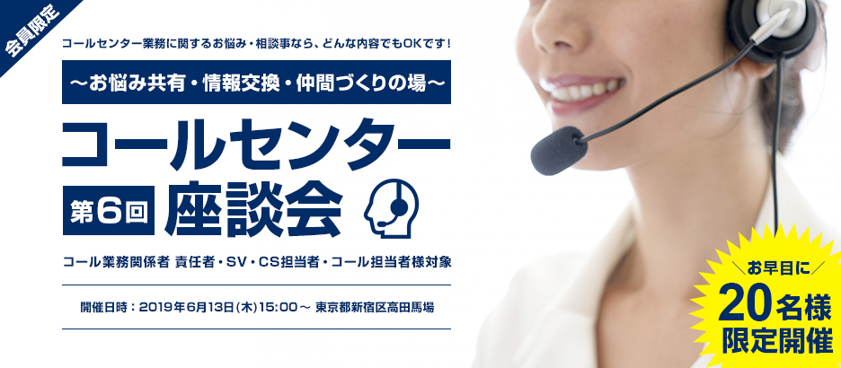 コールセンター座談会 第6回 ~お悩み共有・情報交換・仲間づくりの場~