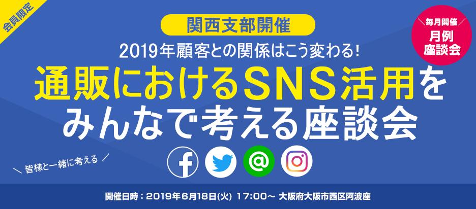 【関西月例座談会】2019年顧客との関係はこう変わる!通販におけるSNS活用をみんなで考える座談会
