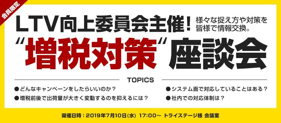 """LTV向上委員会主催!""""増税対策""""座談会"""