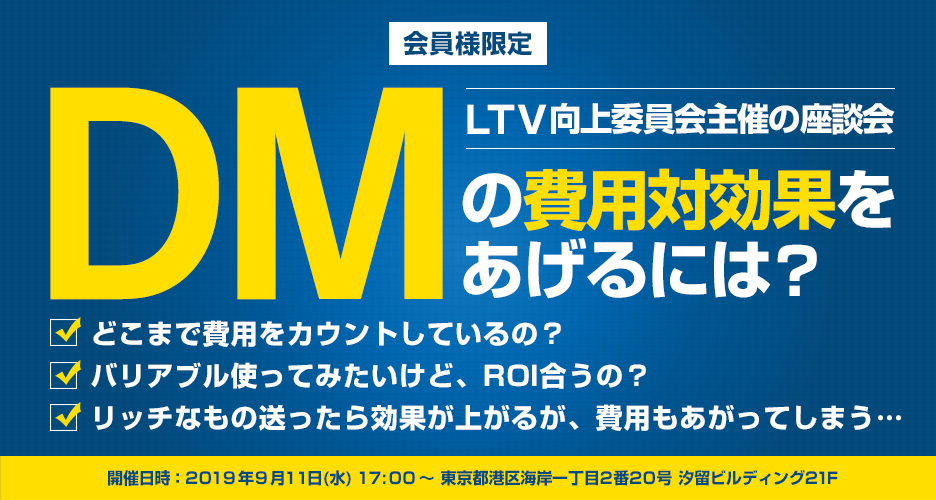 "LTV向上委員会主催!""DMの費用対効果をあげるには?""座談会"