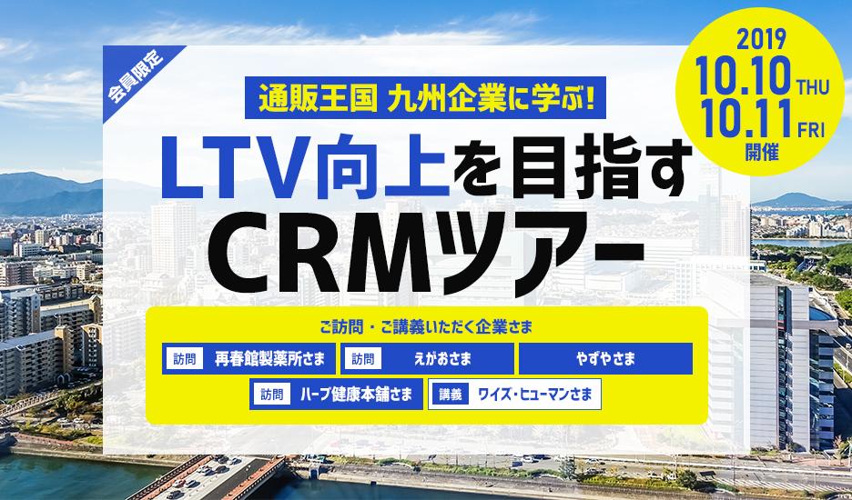 【2019/10/10~11開催】通販王国 九州企業に学ぶ!LTV向上を目指すCRMツアー