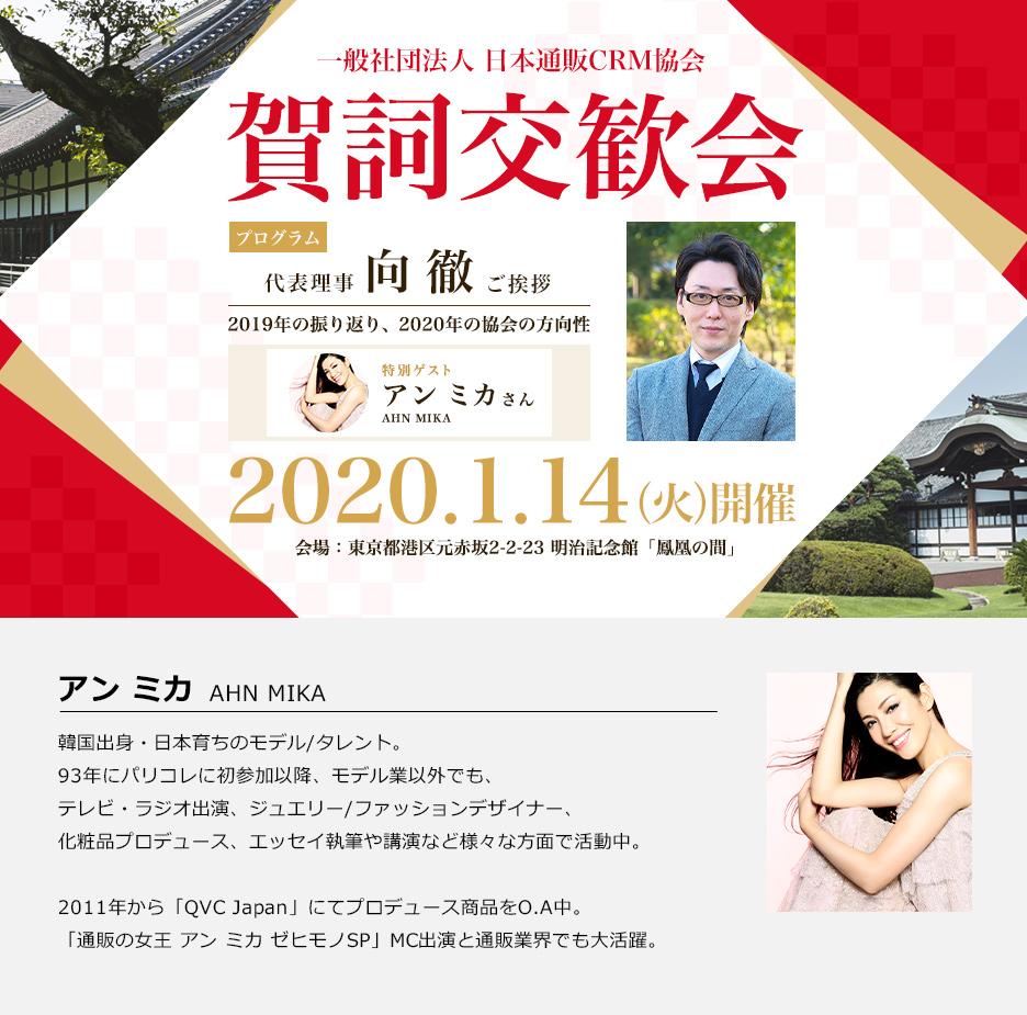 【2020年1月14日開催】賀詞交歓会