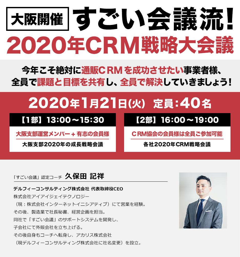 すごい会議流!2020年CRM戦略大会議