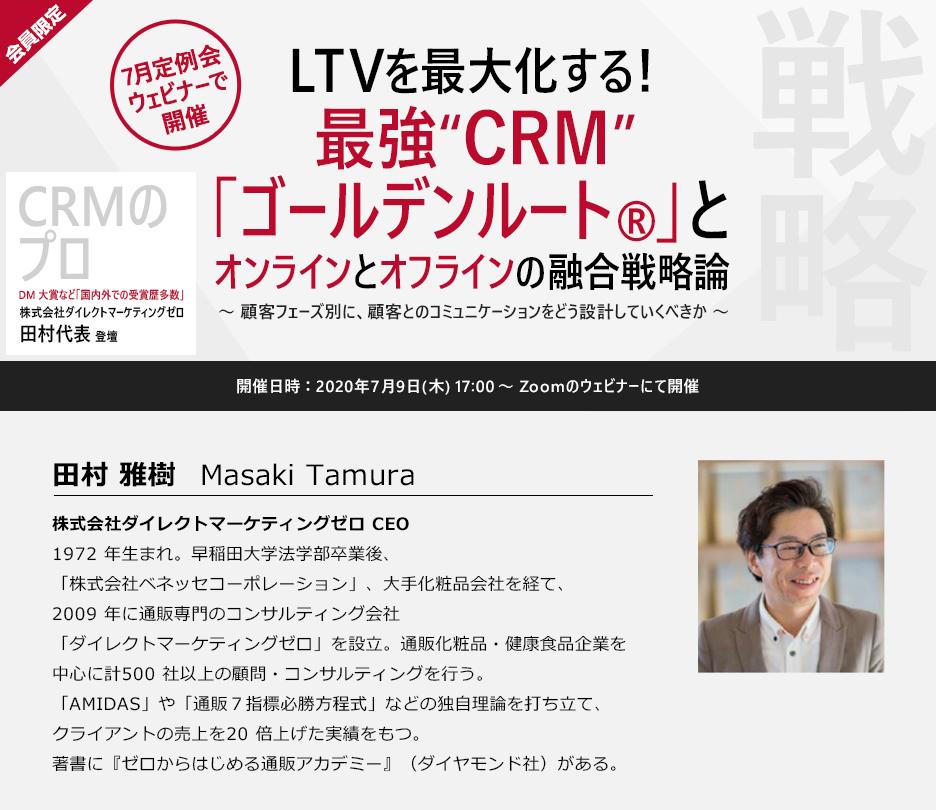 """""""LTVを最大化する最強""""CRM"""" 「ゴールデンルート®」とオンラインとオフラインの融合戦略論"""