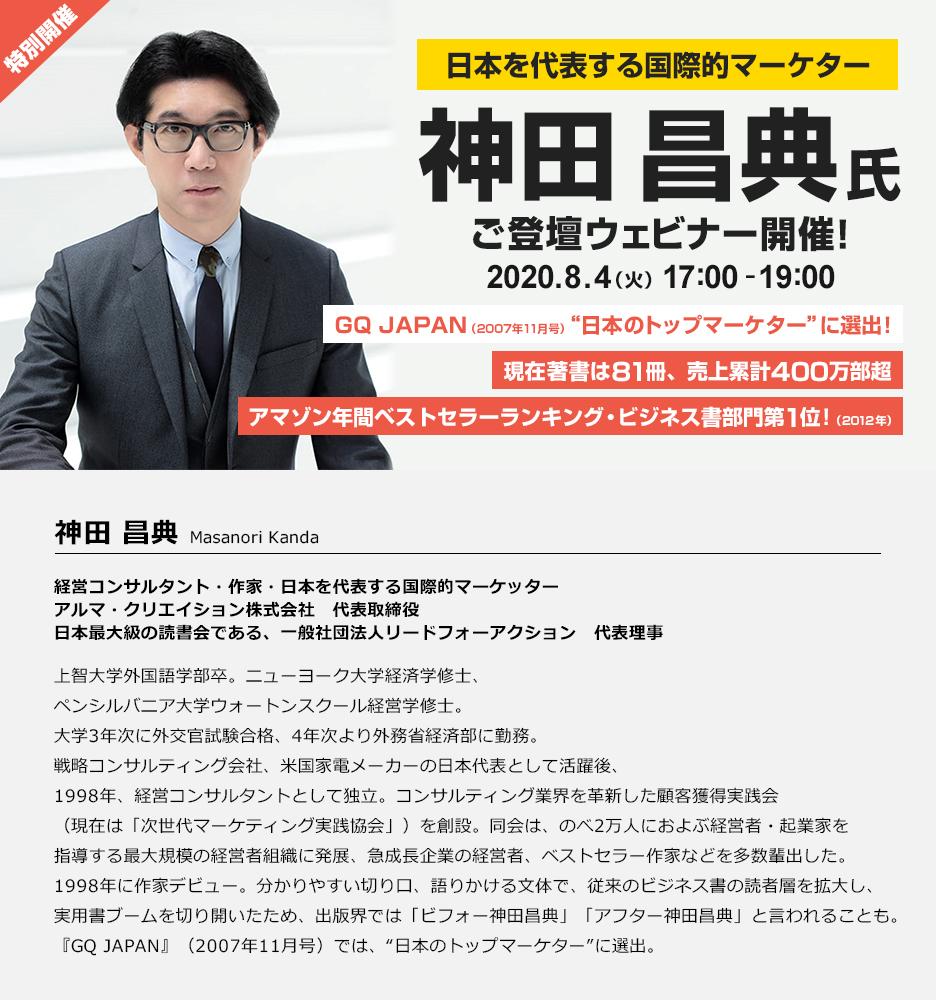 【特別】神田 昌典氏 ご登壇セミナー開催!