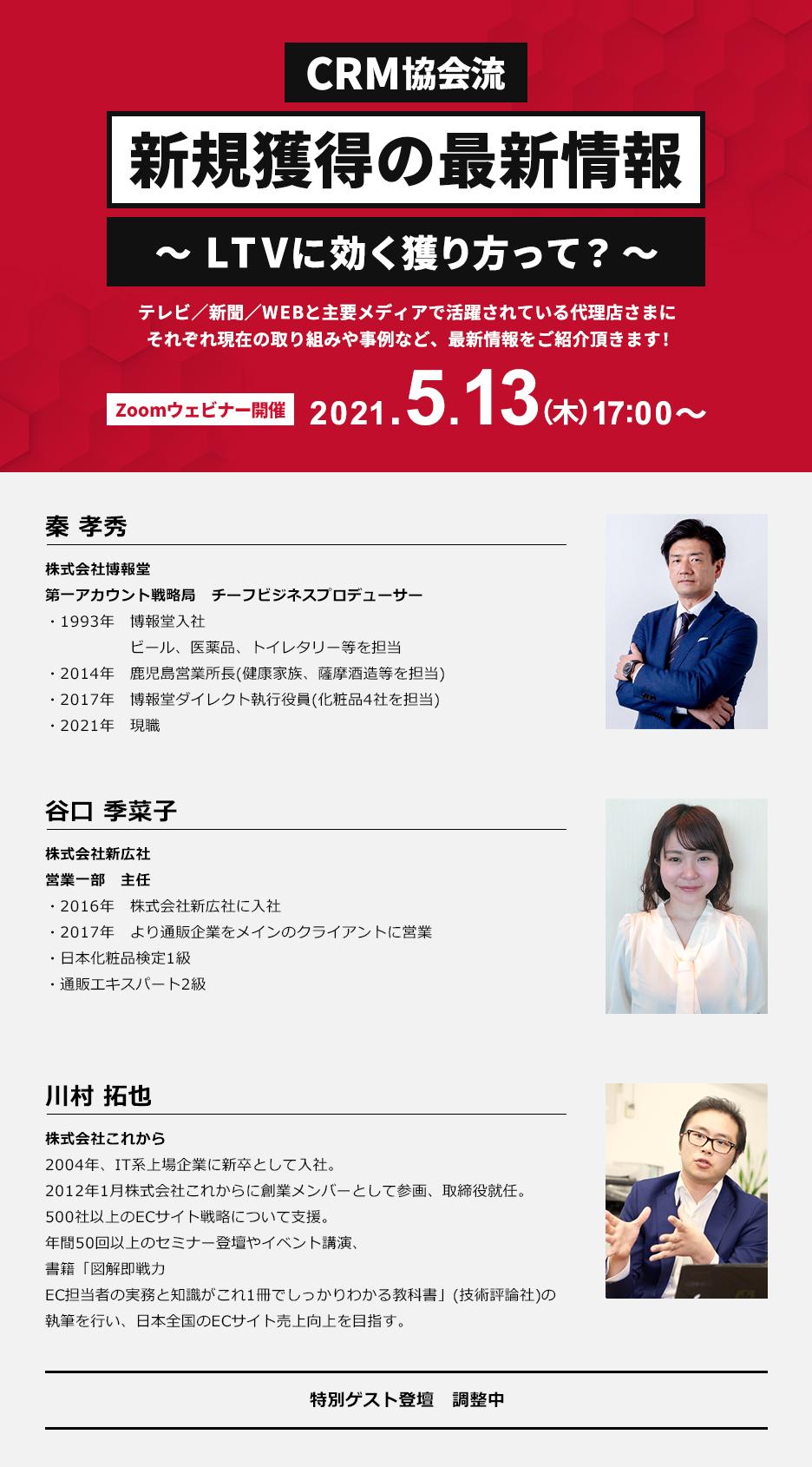 【CRM協会流!】新規獲得の最新情報 ~LTVに効く獲り方って?~