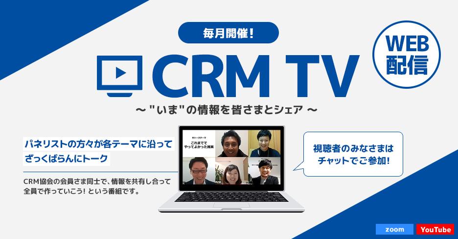 【5月14日/21日/28日開催】CRM TV