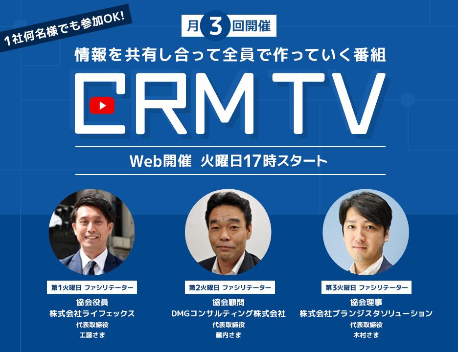 【web開催/月3回開催!火曜日17時スタート】CRM TV